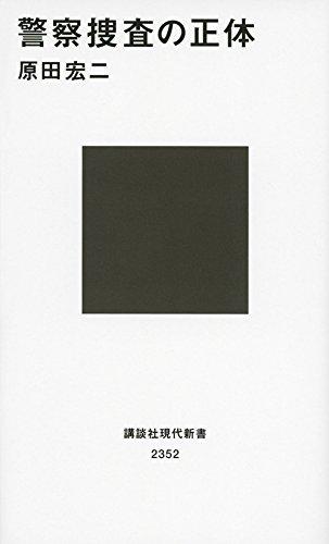 警察捜査の正体 (講談社現代新書)