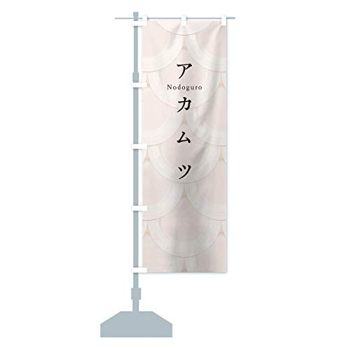アカムツ のぼり旗 サイズ選べます(ショート60x150cm 左チチ)
