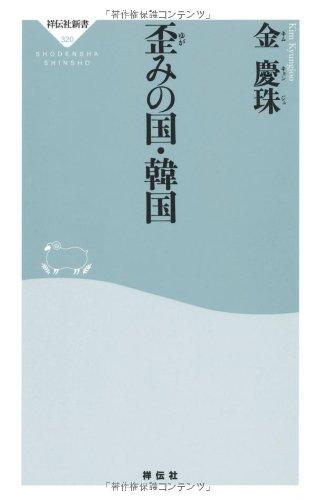 歪みの国・韓国(祥伝社新書320)