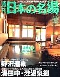 週刊 日本の名湯 7 野沢温泉 湯田中・渋温泉郷 昭文社