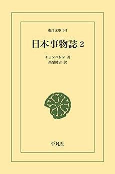 [チェンバレン, 高梨 健吉]の日本事物誌 2 (東洋文庫0147)