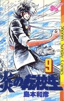 炎の転校生 (9) (少年サンデーコミックス)