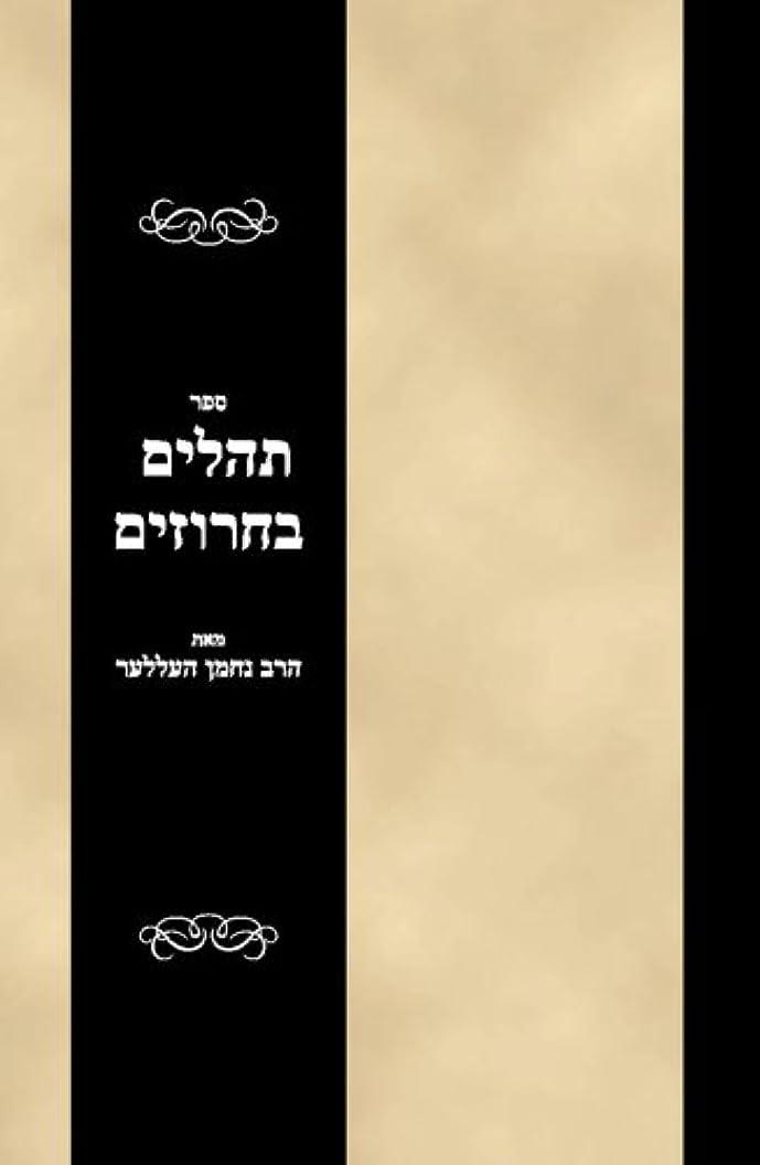 理解する期間割り込みSefer Tehillim baCharuzim