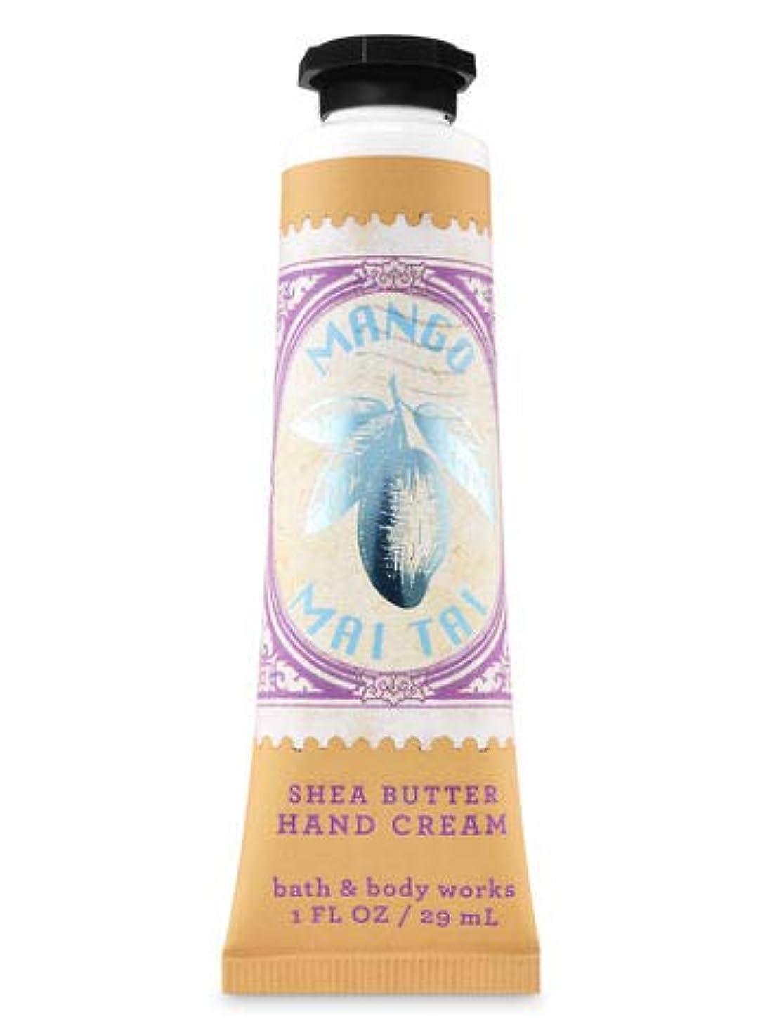チャールズキージング垂直愛人【Bath&Body Works/バス&ボディワークス】 シアバター ハンドクリーム マンゴーマイタイ Shea Butter Hand Cream Mango Mai Tai 1 fl oz / 29 mL [並行輸入品]