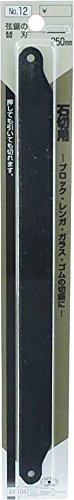 SK11 エスケー11 SK11 弦鋸の替刃 ブロック レンガ 1枚 No.12