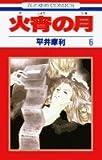 火宵の月 第6巻 (花とゆめCOMICS)
