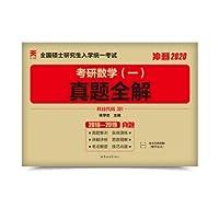 2020 PubMed mathematics years Zhenti Zhenti a full decade to resolve fine(Chinese Edition)