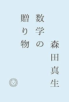 [森田真生]の数学の贈り物