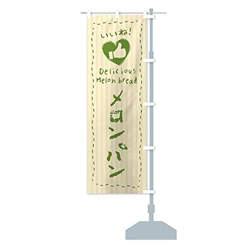 メロンパン・いいね・手書き・クレヨン・チョーク・ハート のぼり旗 サイズ選べます(コンパクト45x150cm 右チチ)