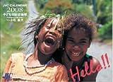 子ども日記@地球 2008年カレンダー