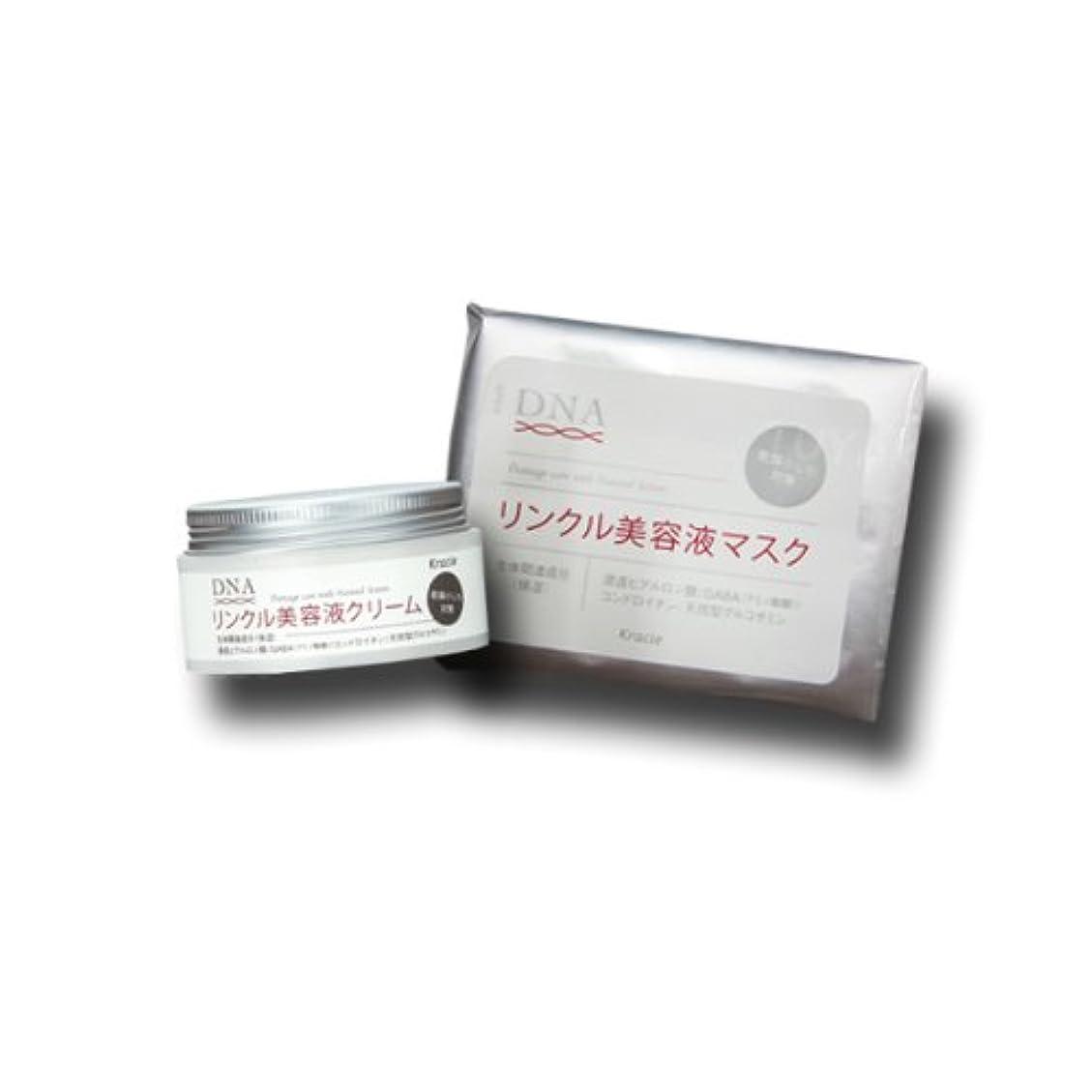 問い合わせスケート光クラシエ DNA リンクル美容液クリーム100g+美容液マスク 28枚入りセット