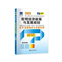 Consulting Engineer 2019 Teaching Materials Supporting Test Papers Over the Year Zhenti Analysis and Proposition Prediction: Macroeconomic Policy and Development Planning(Chinese Edition)