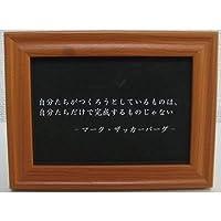 ザッカーバーグ 写真立て グッズ 雑貨 名言 格言 啓蒙 座右の銘 偉人 グッズ 雑貨 インテリア