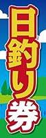 のぼり旗スタジオ のぼり旗 日釣り券016 通常サイズ H1800mm×W600mm