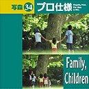 写森プロ仕様 Vol.34 Family・Children