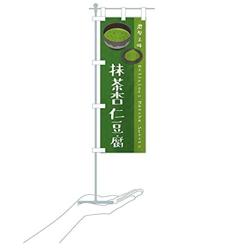 卓上ミニ抹茶杏仁豆腐 のぼり旗 サイズ選べます(卓上ミニのぼり10x30cm 立て台付き)