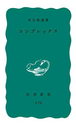 コンプレックス (岩波新書)