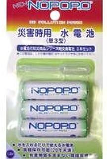 水電池 NOPOPO 単三型 電池 交換用30本セット (交換電池3本セットX10個)