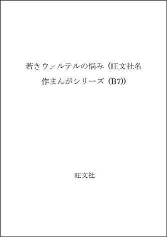 若きウェルテルの悩み (旺文社名作まんがシリーズ (B7))