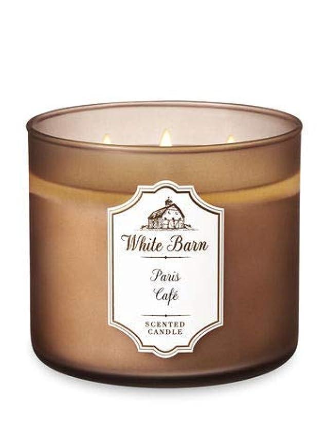 ハシーサルベージ分離する【Bath&Body Works/バス&ボディワークス】 アロマキャンドル パリスカフェ 3-Wick Scented Candle Paris Cafe 14.5oz/411g [並行輸入品]