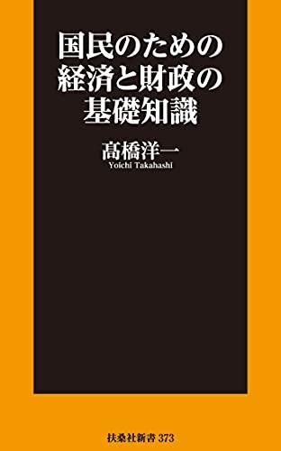国民のための経済と財政の基礎知識 (扶桑社BOOKS新書)