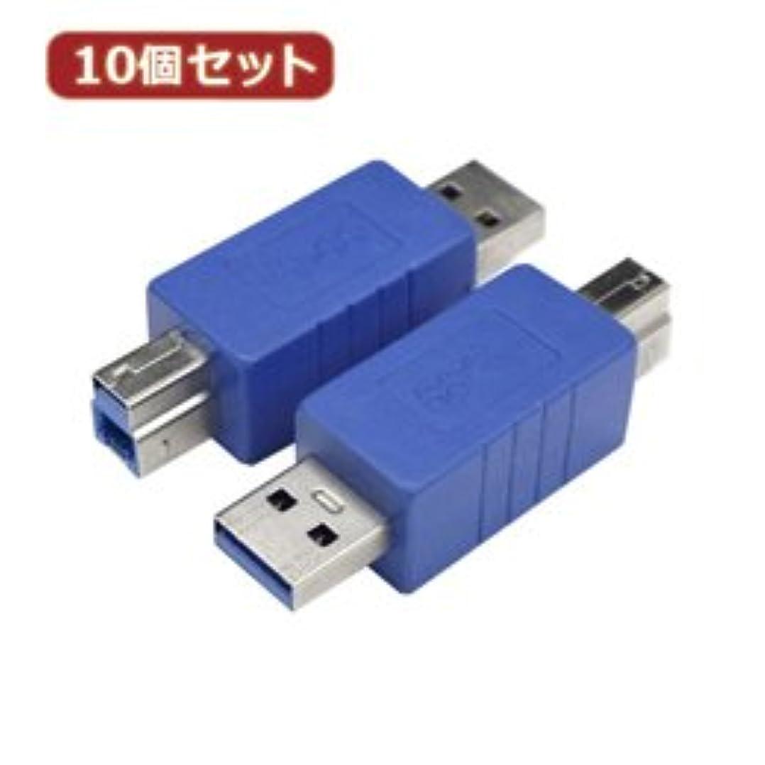 黒くするバラエティ発疹【まとめ 3セット】 変換名人 10個セット 変換プラグ USB3.0 A(オス)-B(オス) USB3AA-BAX10