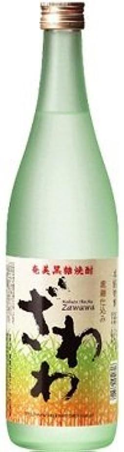 涙どこでもありふれた奄美大島にしかわ酒造 黒糖焼酎 ざわわ 25度 720ml.snb お届けまで7日ほどかかります