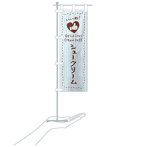 卓上ミニシュークリーム・いいね・手書き・クレヨン・チョーク・ハート のぼり旗 サイズ選べます(卓上ミニのぼり10x30cm 立て台付き)