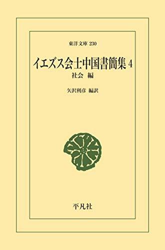 イエズス会士中国書簡集 4 (東洋文庫0230)