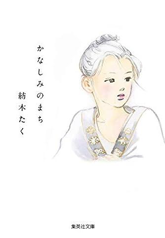 かなしみのまち (集英社文庫(コミック版))