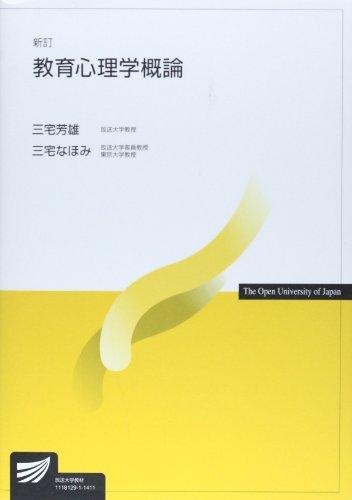 教育心理学概論 (放送大学教材)