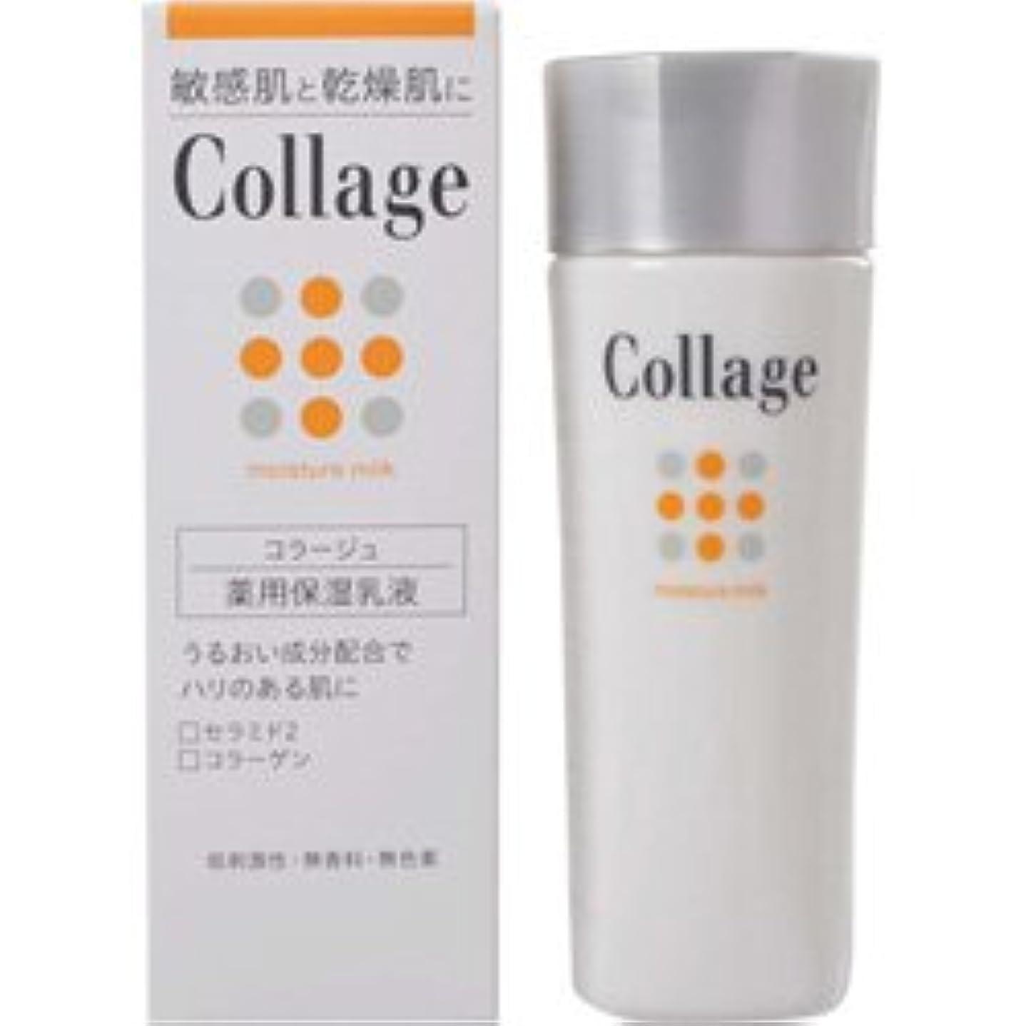 定数月曜日洗う【持田ヘルスケア】 コラージュ薬用保湿乳液 80ml (医薬部外品) ×3個セット