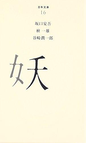 (016)妖 (百年文庫)