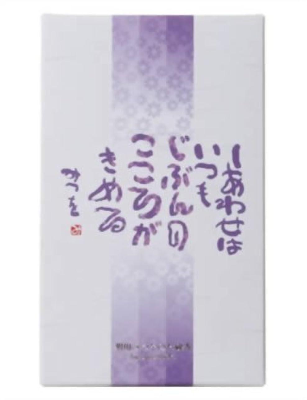 ばか警告する参加者相田みつをのお線香 しあわせ バラ詰 身蓋箱