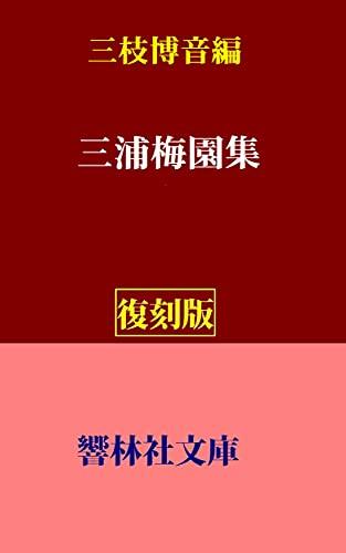 【復刻版】三枝博音編「三浦梅園集」 (響林社文庫)