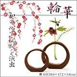欅 6.0 花生 輪華 G10-18-11 be7387