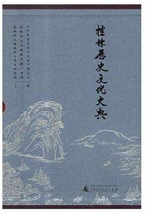 桂林历史文化大典(套装共2册)