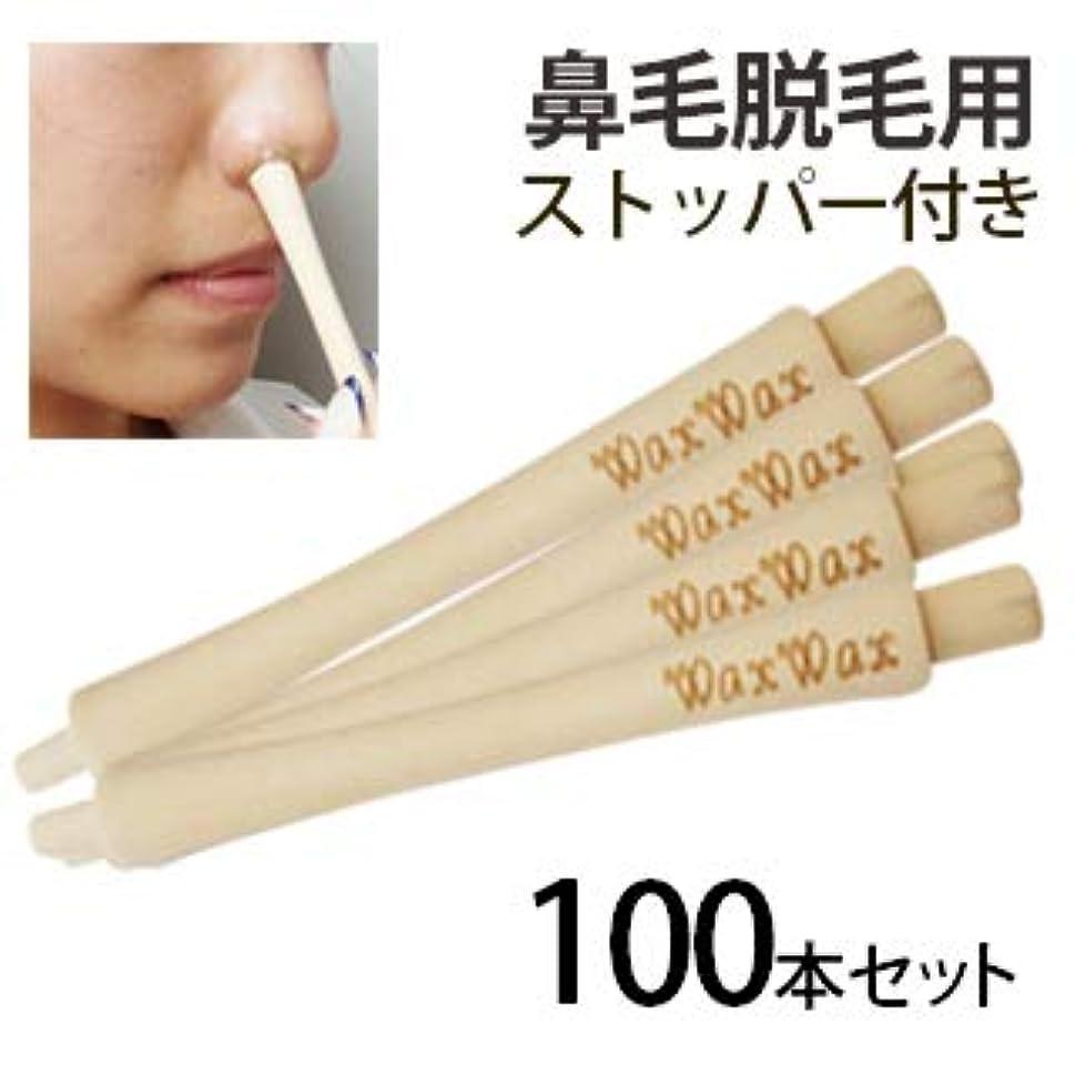 【100本セット】WaxWax 鼻毛脱毛 ストッパー付きウッドスティック ワックス 脱毛