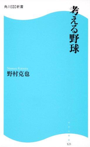 考える野球  角川SSC新書 (角川SSC新書)