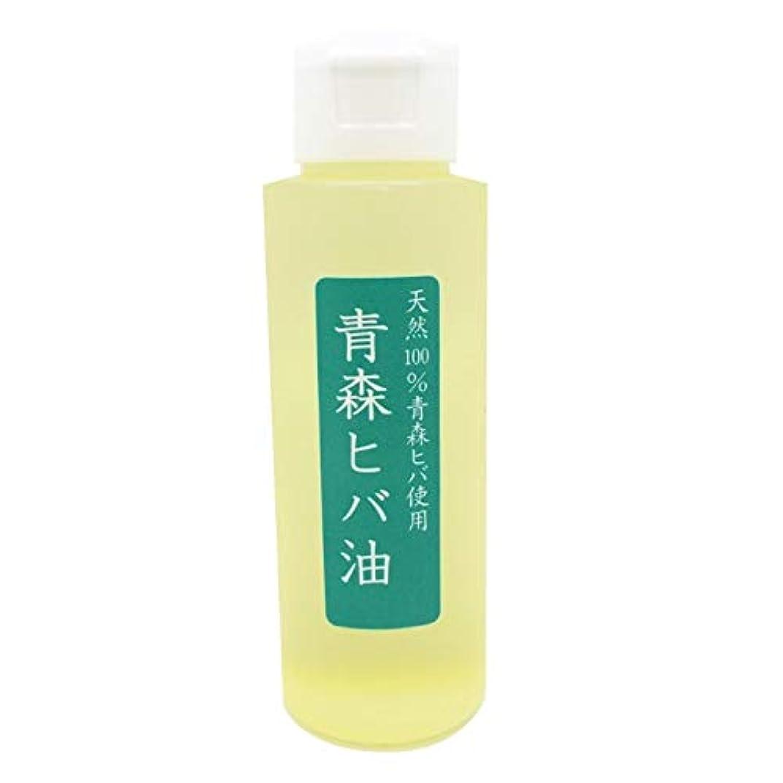カイウス結果として診断する天然青森ヒバオイル 100ml入 天然青森ヒバ 純度100%抽出オイル防虫 除菌 消臭 お風呂で癒し