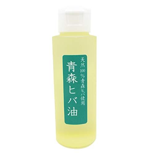 天然青森ヒバオイル 100ml入 天然青森ヒバ 純度100%抽出オイル ヒノキチオール 防虫 除菌 消臭 お風呂で癒し