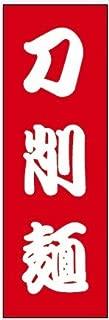 【のぼり】☆旗(刀削麺) neg601811 W600*H1800