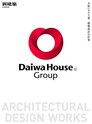 新建築2018年8月号別冊/大和ハウス工業 建築設計の仕事 (新建築別冊)