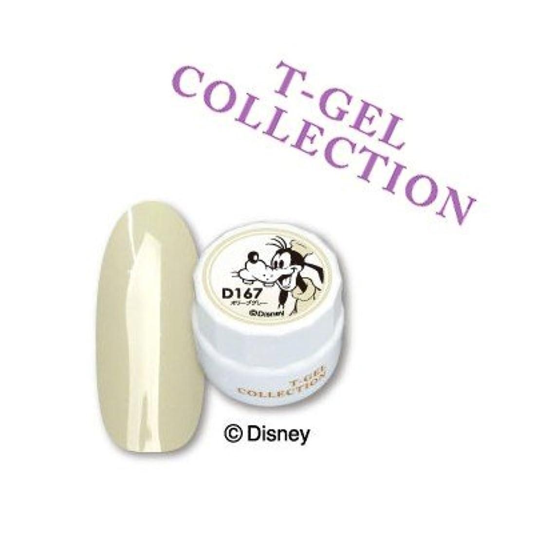 全能知恵入場料T-GEL COLLECTION カラージェル D167 オリーブグレー 4ml