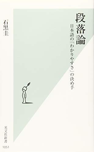 段落論 日本語の「わかりやすさ」の決め手 (光文社新書)の詳細を見る