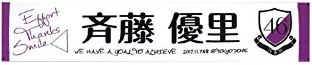 乃木坂46 斉藤優里 推しメンマフラータオル 真夏の全国ツアー2017 FINAL...