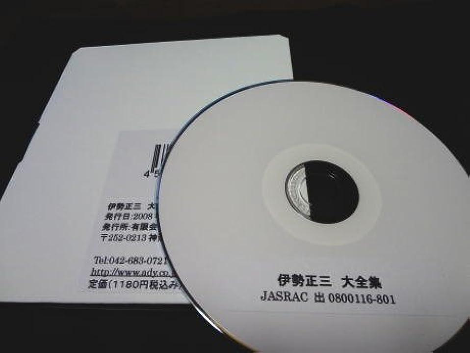 娯楽ファイナンス処分したギターコード譜シリーズ(CD-R版)/伊勢正三 大全集 全133曲収録