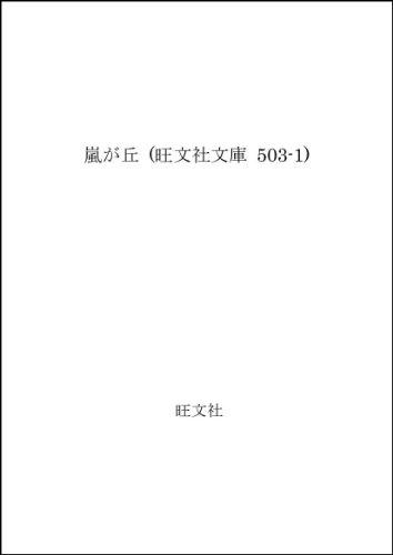 嵐が丘 (旺文社文庫 503-1)の詳細を見る