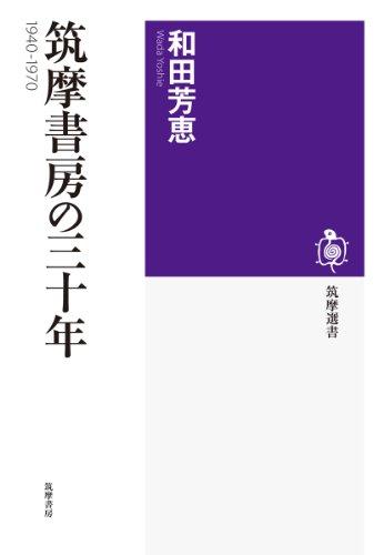 筑摩書房の三十年 1940-1970 (筑摩選書)