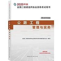 二级建造师2020教材 二建2020公路工程管理与实务2020年版全国二级建造师考试用书